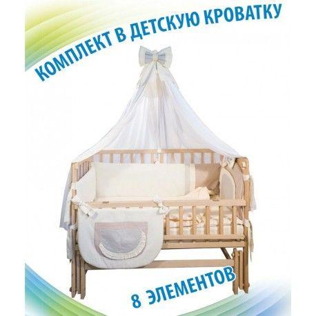 """Комплект в кроватку """"Малыш"""" 8-элементов"""