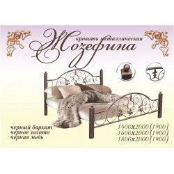 Металеве ліжко Жозефіна