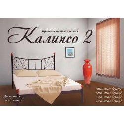Металлическая кровать Калипсо-2