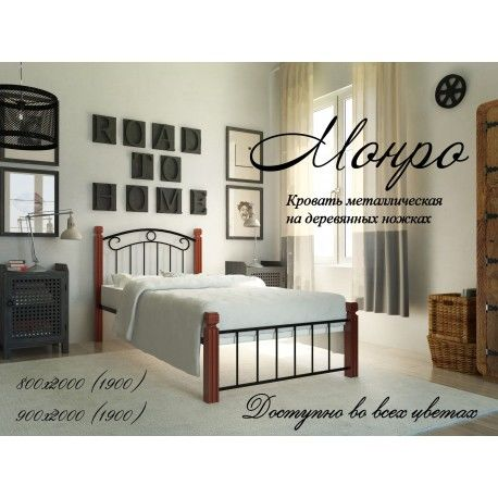 Металлическая кровать на деревянных ножках Монро мини