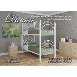 Металлическая двухъярусная кровать Диана на деревянных ножках