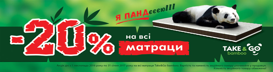 Изображение стороннего сайта - https://mir-sna.com.ua/img/cms/Blog/bamboo20.jpg