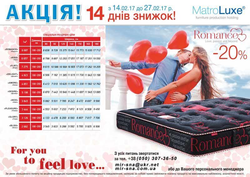 Изображение стороннего сайта - https://mir-sna.com.ua/img/cms/Blog/romance22.jpg