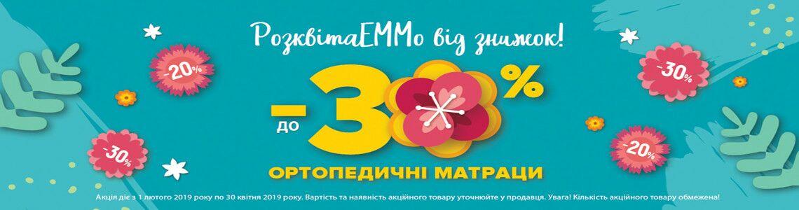Знижка до -30% на ортотедичні матраци ЄММ.