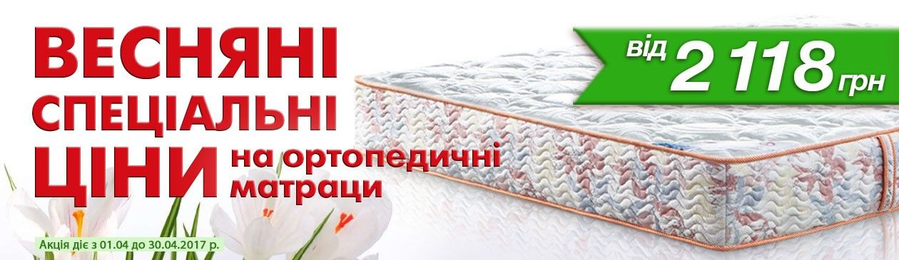 Изображение стороннего сайта - https://mir-sna.com.ua/modules/homeslider/images/547fb9840e6829c22014edf1949ba6cc5cb3cf11_1260-M-April.jpg