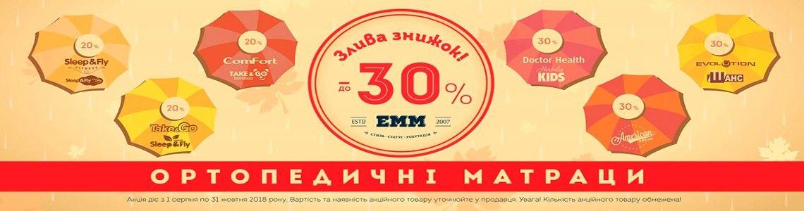 Знижка 20% на ортотедичні матраци ЄММ.