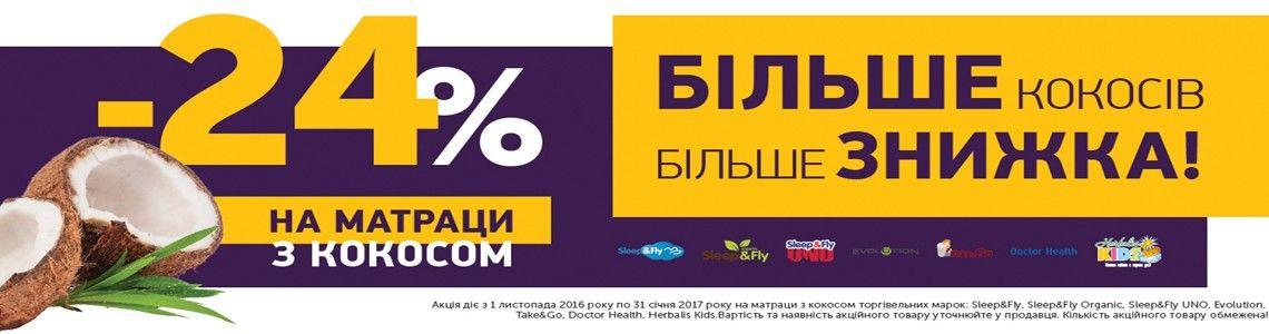 Изображение стороннего сайта - https://mir-sna.com.ua/modules/homeslider/images/681ca4ce4a6ed1c5c6d58a9f6c56088654ef38f1_cocos24.jpg