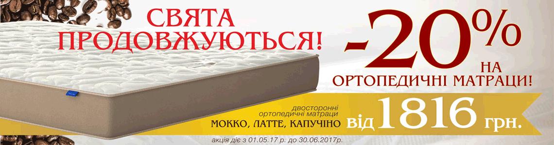 Купити ортопедичний матрац Мокко, Латте та Капучино зі знижкою 20%