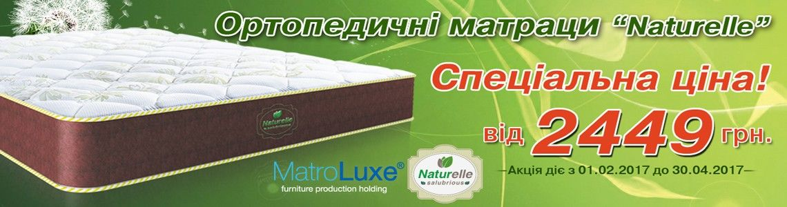 Знижки 10% на серію Naturelle від Matroluxe