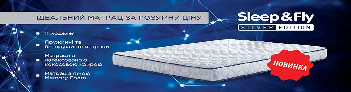 Новинка! Ортопедичні матраци Sleep&Fly Silver Edition