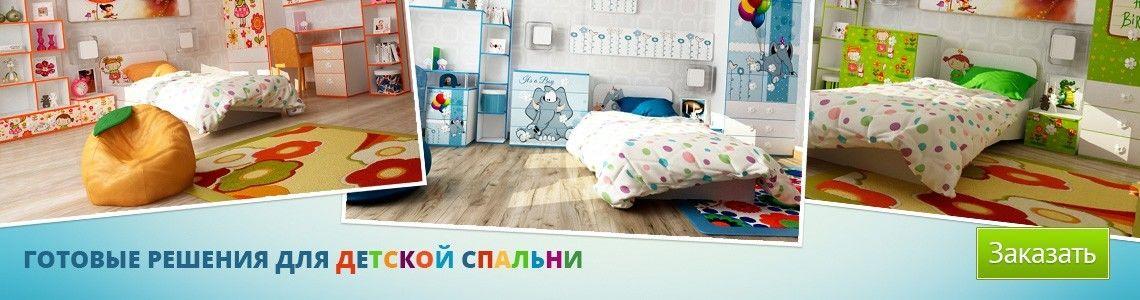 Готовые комплекты для детской спальни