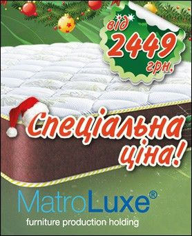 Новогодние скидки 10% на ортопедические матрасы серии Naturelle от Matroluxe!